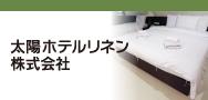 太陽ホテルリネン株式会社