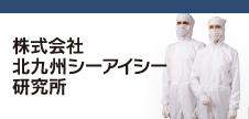 株式会社北九州シーアイシー研究所